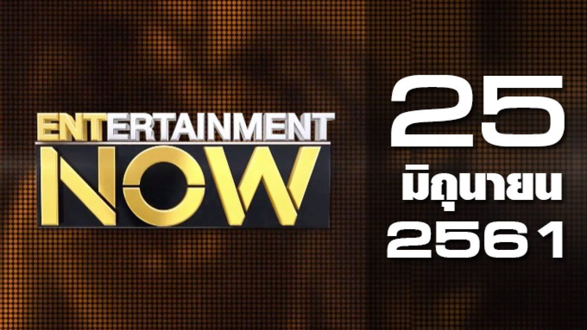 Entertainment Now Break 2 25-06-61
