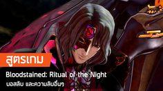 สูตรเกม Bloodstained: Ritual of the Night บอสลับ และความลับอื่นๆ