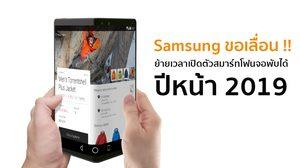 เลื่อนไปก่อน!! Samsung ขอเลื่อนเปิดตัวสมาร์ทโฟนจอพับได้เป็นปีหน้า 2019