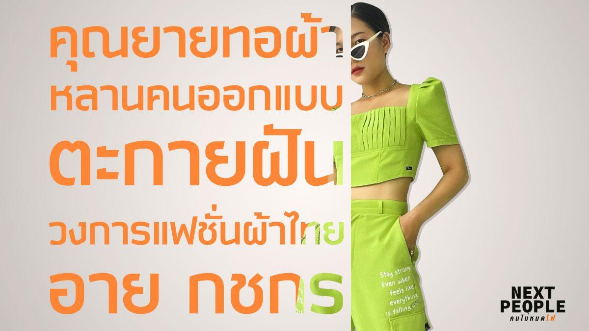 คุณยายทอผ้า…หลานคนออกแบบ  ตะกายฝัน วงการแฟชั่นผ้าไทย l Next People