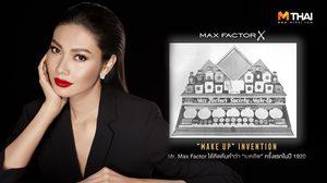 Max Factor ที่มาของคำว่า Makeup วางขายในไทยแล้ว! พร้อมเทคนิคแต่งหน้าแบบฮอลลีวูด