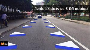 สิงคโปร์ใช้เส้นจราจร 3 มิติ แบบใหม่ ในการช่วยลดความเร็วของผู้ขับขี่