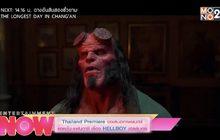 Thailand Premiere ขอเสนอภาพยนตร์ แอคชั่น-แฟนตาซี เรื่อง HELLBOY เฮลล์บอย