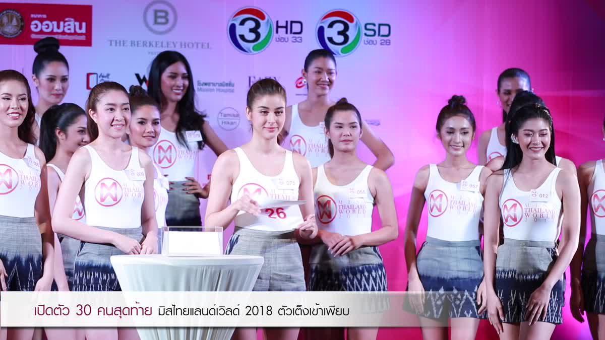ยลโฉม!! 30 คนสุดท้าย มิสไทยแลนด์เวิลด์ 2018