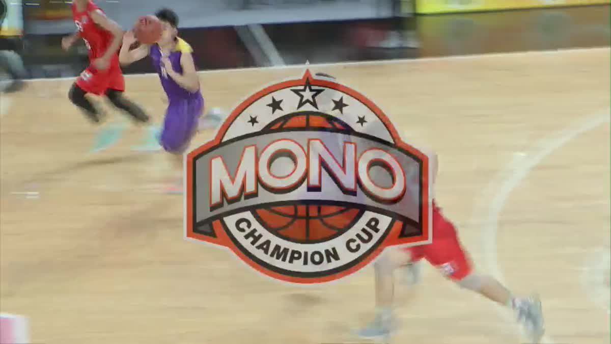 Q4 OBEC MONO CHAMPION CUP 2018 รุ่น 16 ปีชาย : ร.ร.อัสสัมชัญบางรัก VS ร.ร.กรุงเทพคริสเตียนวิทยาลัย (10 ก.ค. 2561)