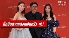 ผู้กำกับหนังและนักแสดงนำสาวจาก App War เฉิดฉายบนพรมแดง เทศกาลหนังนานาชาติเซี่ยงไฮ้ ครั้งที่ 22