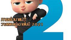 ประกาศแล้ว!! ภาคต่อ The Boss Baby เข้าฉายในปี 2021