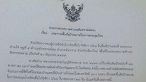 """ยัน !! พบผู้ป่วย """"ซิกา"""" 2 รายในไทย ประกาศพื้นที่ควบคุมโรคที่เชียงใหม่"""