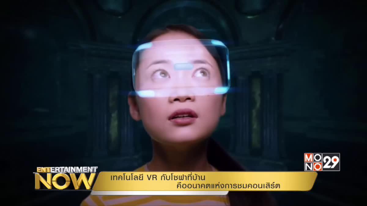 เทคโนโลยี VR กับโซฟาที่บ้าน คืออนาคตแห่งการชมคอนเสิร์ต