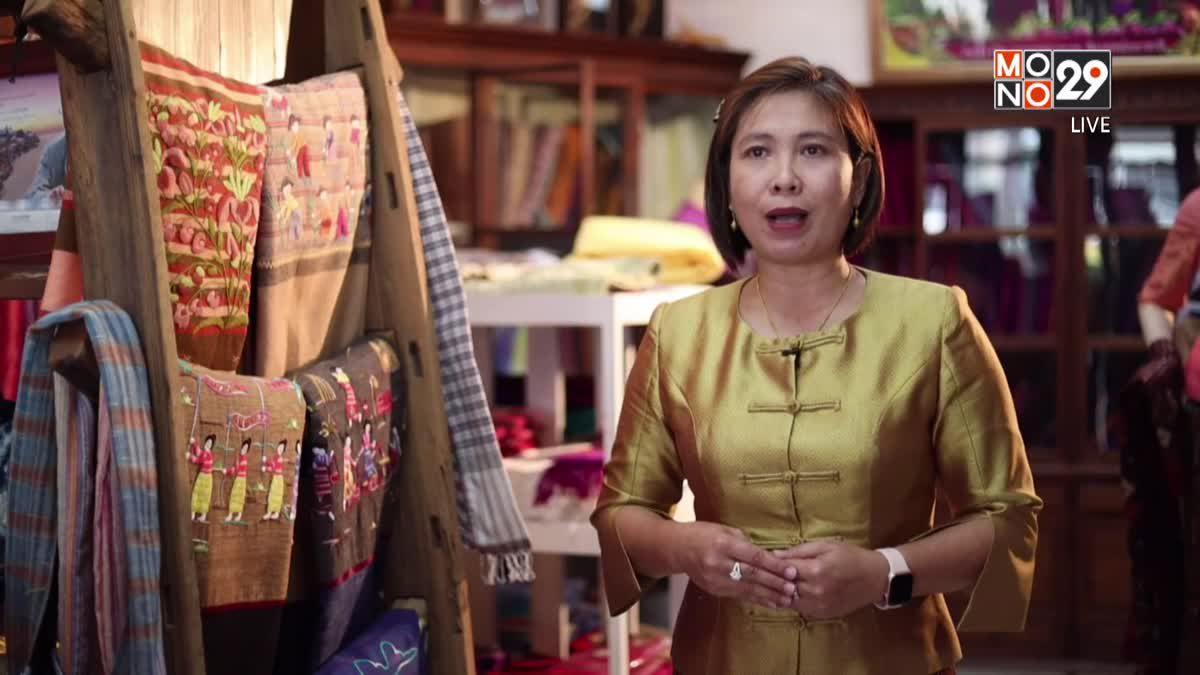 สารคดี ชุด กินใช้ เที่ยวในไทย ไปกับ พช. ตอน : สวมใส่ผ้าไทย สร้างเศรษฐกิจไทยให้มั่นคง