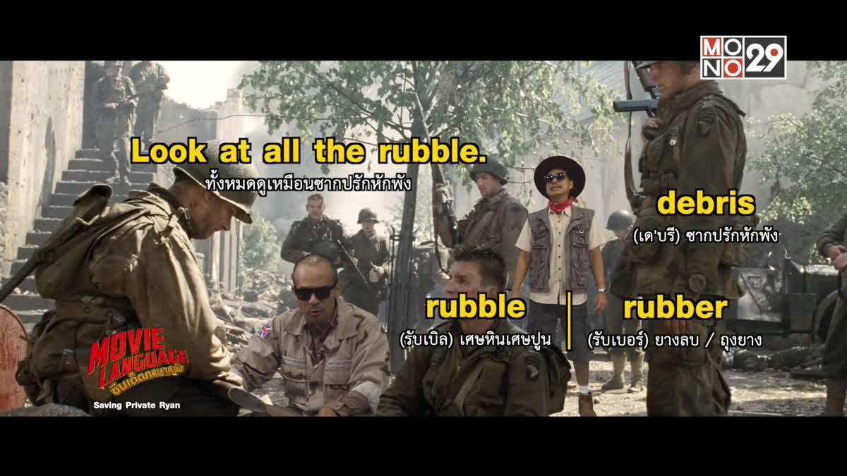 Movie Language ซีนเด็ดภาษาหนัง จากภาพยนตร์เรื่อง Saving Private Ryan