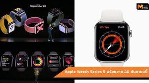 Apple Watch Series 5 มีเข็มทิศในตัวและโทรฉุกเฉินได้ทั่วโลก