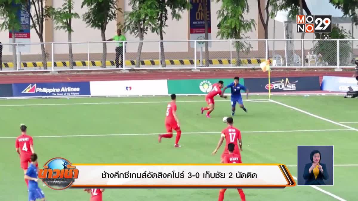 ช้างศึกซีเกมส์อัดสิงคโปร์ 3-0 เก็บชัย 2 นัดติด