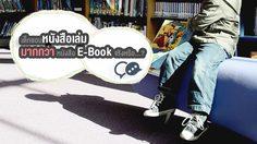 เด็กๆ ชอบอ่านหนังสือเล่ม มากกว่าหนังสือ E-Book จริงหรือ…?