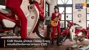 CUB House นำเสนอ Classy Crazy คอนเซ็ปต์เหนือกาลเวลาของ C125