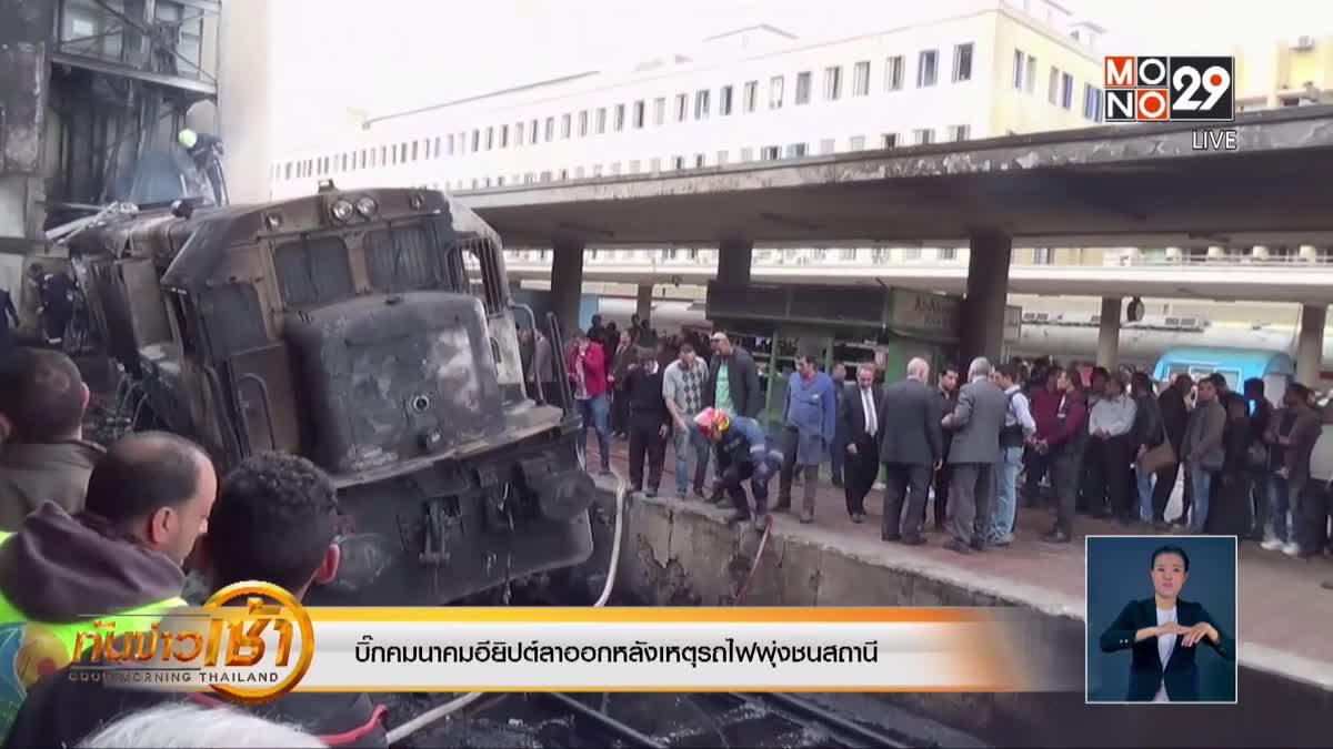 บิ๊กคมนาคมอียิปต์ลาออกหลังเหตุรถไฟพุ่งชนสถานี
