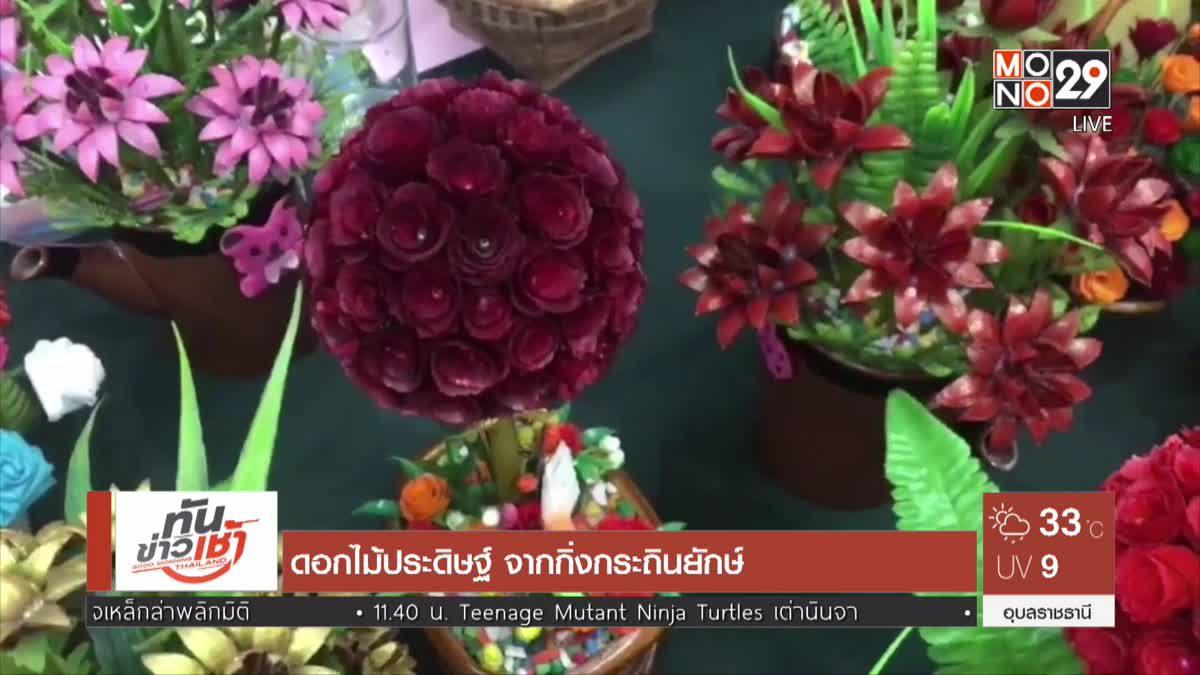 ดอกไม้ประดิษฐ์ จากกิ่งกระถินยักษ์
