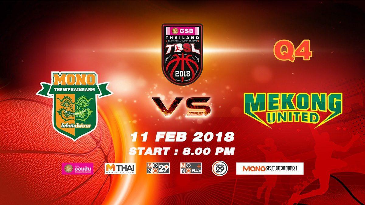 Q4 Mono Thew (THA) VS Mekong Utd.  : GSB TBSL 2018 ( 11 Feb 2018)