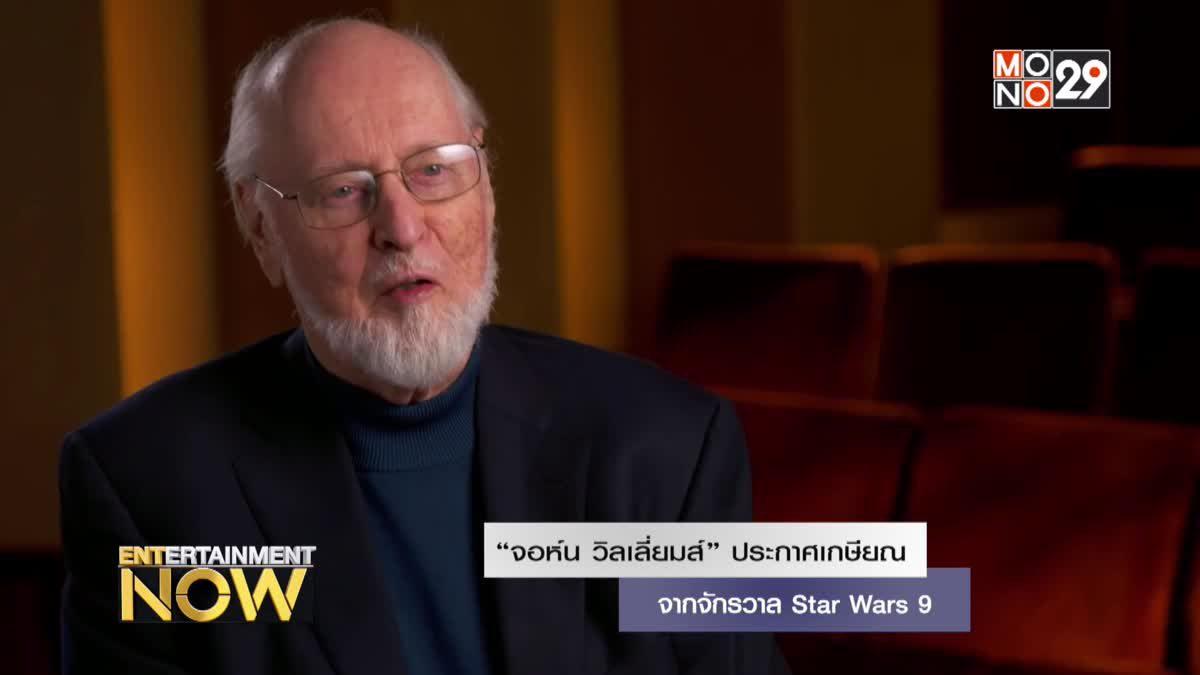 """""""จอห์น วิลเลี่ยมส์"""" ประกาศเกษียณจากจักรวาล Star Wars 9"""