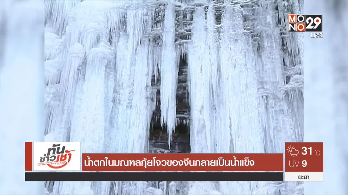 น้ำตกในมณฑลกุ้ยโจวของจีนกลายเป็นน้ำแข็ง