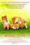 A Tales of Mari and Three Puppies เพื่อนซื่อ ชื่อมาริ