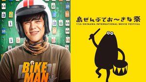 ฮาสะเทือนเกาะญี่ปุ่น!! ไบค์แมน ศักรินทร์ตูดหมึก ตัวแทนหนังไทยฉายในงานเทศกาลหนังโอกินาวา
