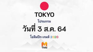 3 ส.ค. 64 โปรแกรมถ่ายทอดสดโอลิมปิกเกมส์ โตเกียว 2020