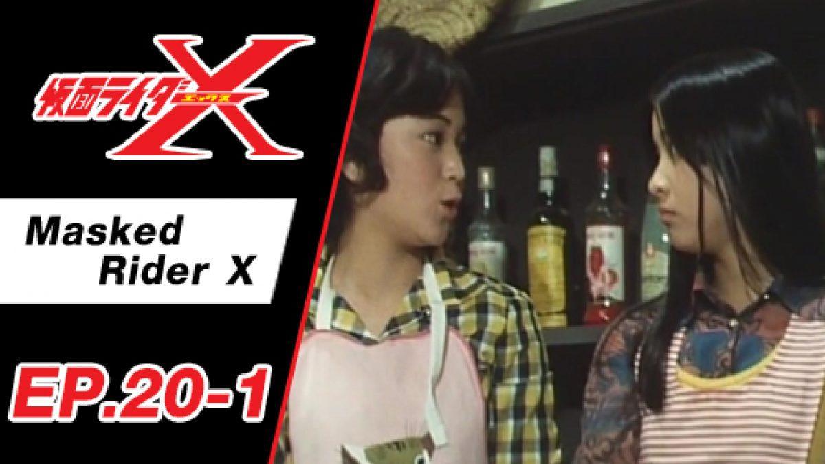 Masked Rider X ตอนที่ 20-1