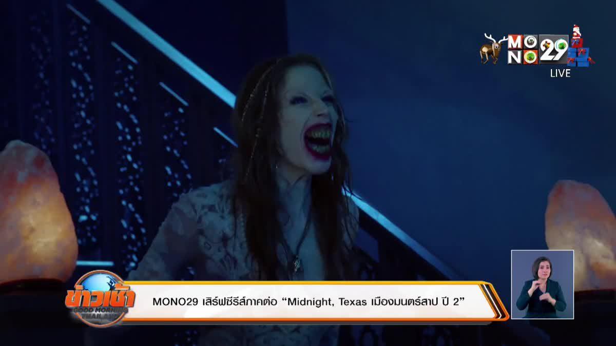 "MONO29 เสิร์ฟซีรีส์ภาคต่อ ""Midnight, Texas เมืองมนตร์สาป ปี 2"""