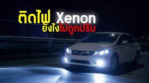 ติดไฟ Xenon ยังไงไม่ถูกปรับ และไม่รบกวนสายตาเพื่อนร่วมทาง