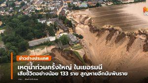 เหตุน้ำท่วมใหญ่ในเยอรมนี เสียชีวิตแล้ว 133 สูญหายนับพันราย