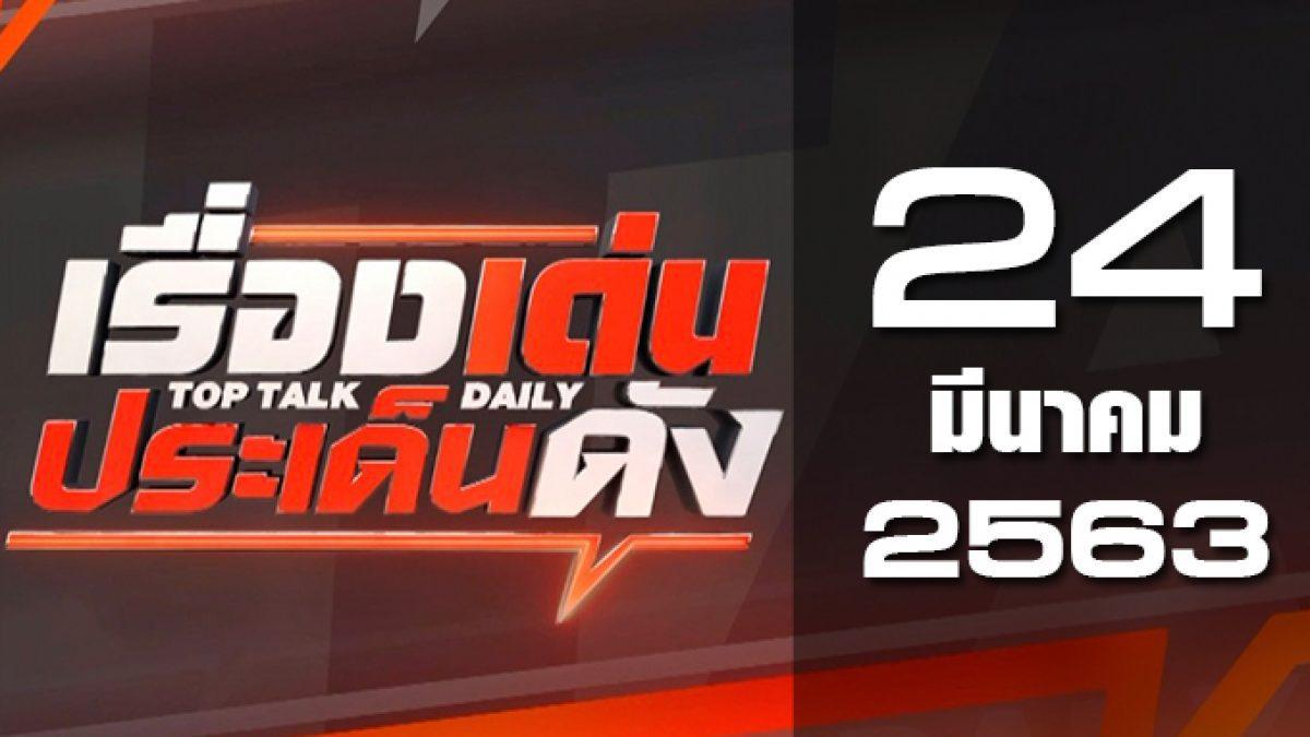 เรื่องเด่นประเด็นดัง Top Talk Daily 24-03-63
