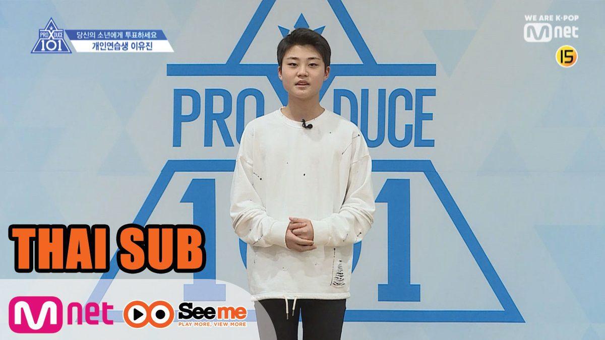 [THAI SUB] แนะนำตัวผู้เข้าแข่งขัน | 'อี ยูจิน' LEE EUGENE I เด็กฝึกหัดอิสระ