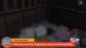 ผัวโหดบีบคอฆ่าเมีย ทิ้งลูกวัยขวบเศษนอนเฝ้าศพแม่ทั้งคืน