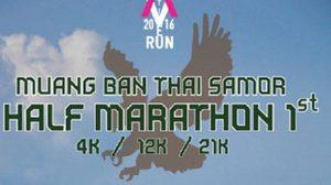 ไปวิ่งกันเถอะ!! Active Run เมืองบันไทยสมอฮาล์ฟมาราธอน 2559