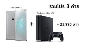 รวมโปร!! จอง Xperia XZ2 แถมฟรี PlayStation 4 Slim 1TB จาก 3 ค่ายมือถือ