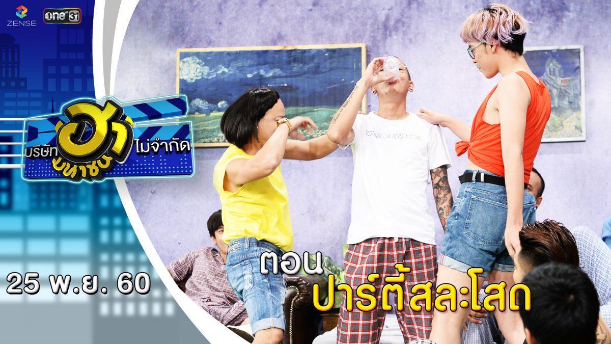 ปาร์ตี้สละโสด | คอนโดฮาเฮ | บริษัทฮาไม่จำกัด (มหาชน) |  EP.10 | 25 พ.ย. 60