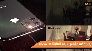 เปลี่ยนครั้งใหญ่… iPhone 11 ปรับปรุงกล้อง Night mode เมื่อถ่ายภาพที่มีแสงน้อย