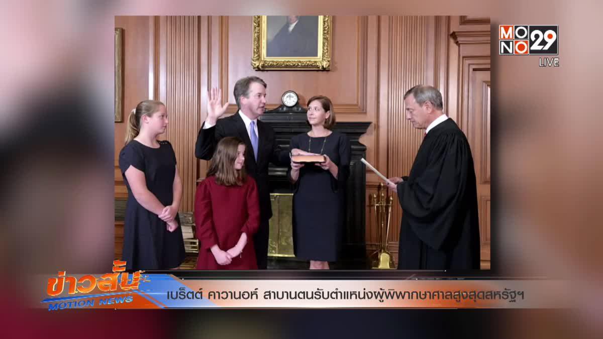 เบร็ตต์ คาวานอห์ สาบานตนรับตำแหน่งผู้พิพากษาศาลสูงสุดสหรัฐฯ