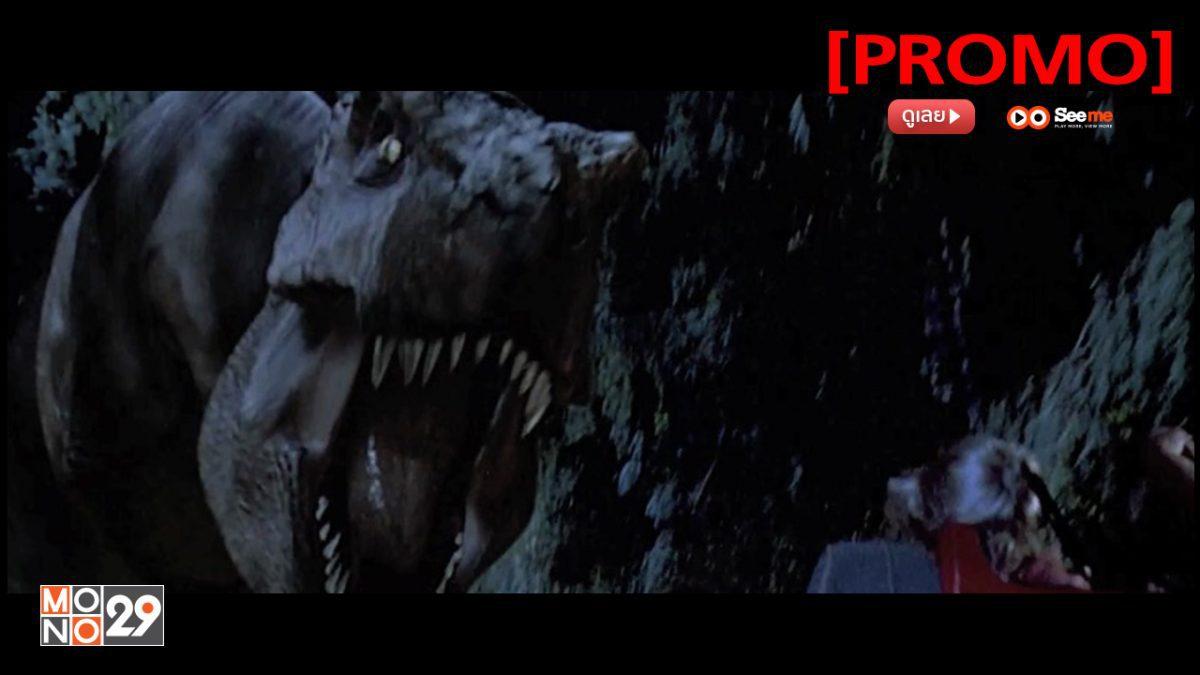 Jurassic Park กำเนิดใหม่ไดโนเสาร์ [PROMO]
