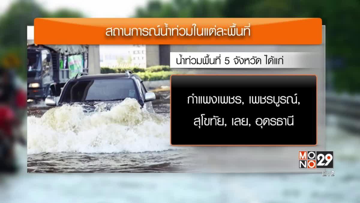 ผลกระทบน้ำท่วม ทางหลวงสัญจรไม่ได้ 2 เส้นทาง
