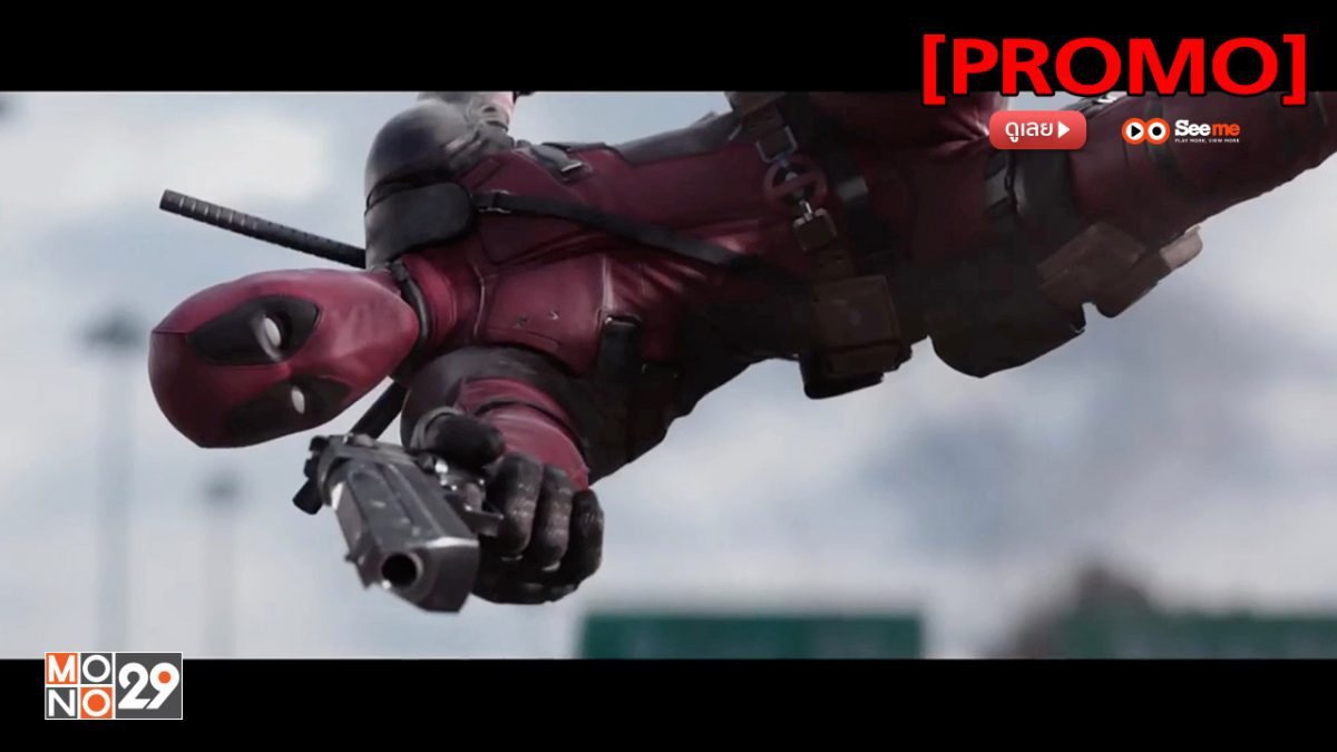 Deadpool เดดพูล [PROMO]