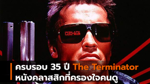 """ครบรอบ 35 ปี """"The Terminator"""" หนังคลาสสิกที่ครองใจคนดู"""