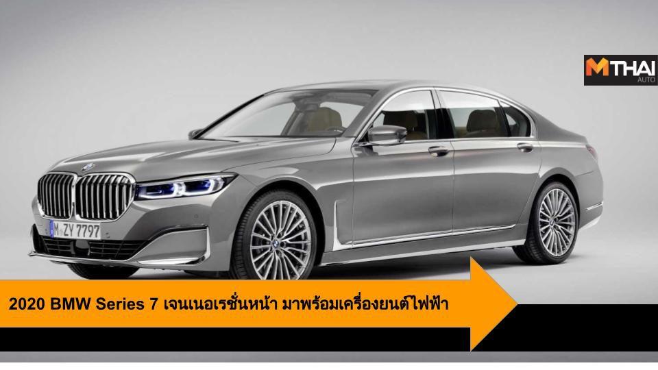 BMW Series 7 เจนเนอเรชั่นหน้า มาพร้อมเครื่องยนต์ไฟฟ้าอย่างเต็มรูปแบบ