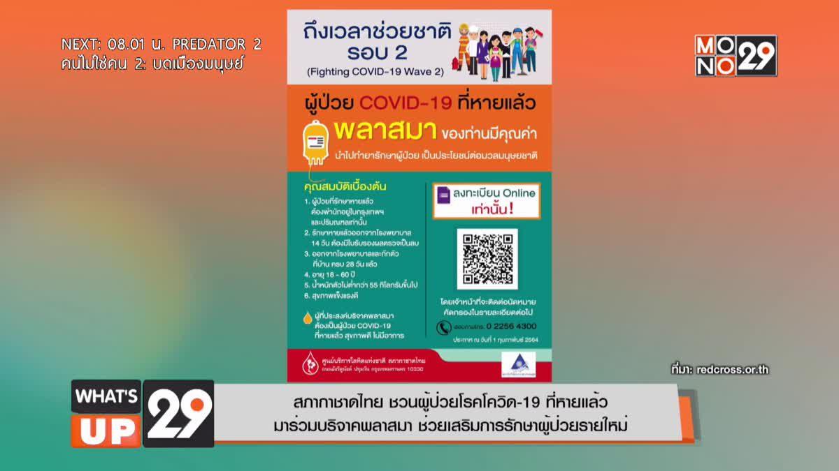 สภากาชาดไทย ชวนผู้ป่วยโรคโควิด-19 ที่หายแล้ว มาร่วมบริจาคพลาสมา ช่วยเสริมการรักษาผู้ป่วยรายใหม่
