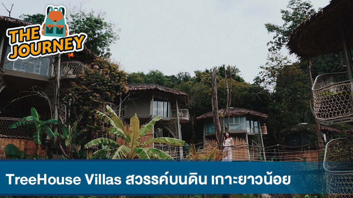 TreeHouse Villas สวรรค์บนดิน เกาะยาวน้อย