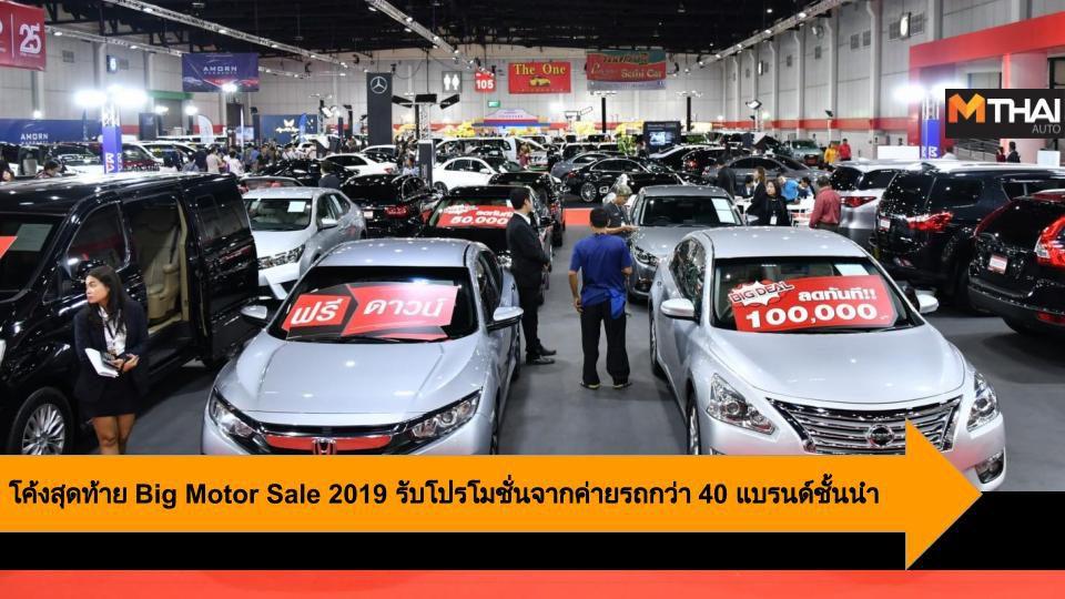 โค้งสุดท้าย Big Motor Sale 2019 รับโปรโมชั่นจากค่ายรถกว่า 40 แบรนด์ชั้นนำ