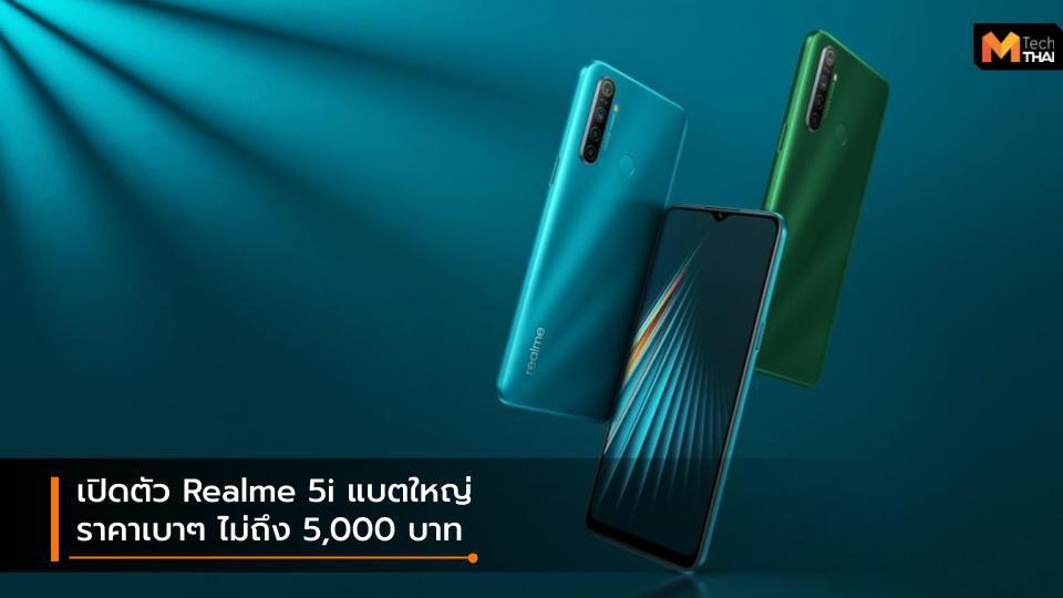เปิดตัว Realme 5i มากับกล้องหลัง 4 ตัว แบตเตอรี่ใหญ่ถึง 5000 mAh ราคา 4,800 บาท