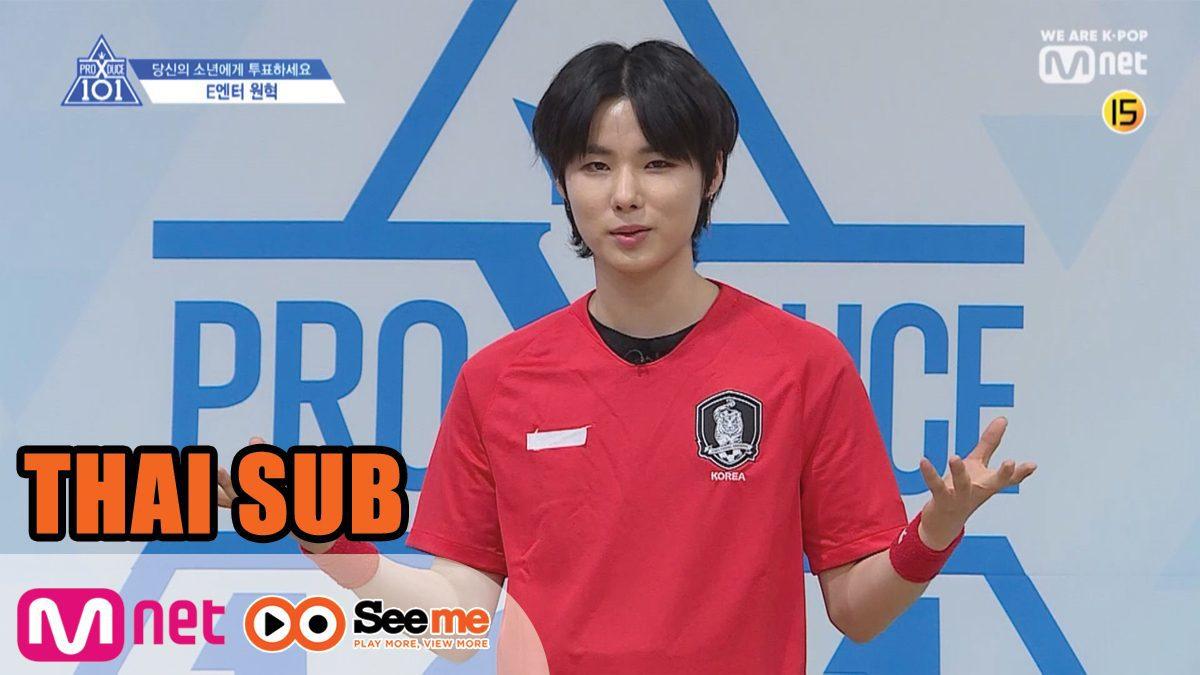 [THAI SUB] แนะนำตัวผู้เข้าแข่งขัน | 'วอน ฮยอก' WON HYUK I จากค่าย E Entertainment