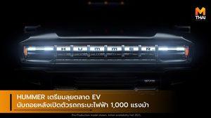 HUMMER เตรียมลุยตลาด EV นับถอยหลังเปิดตัวรถกระบะไฟฟ้า 1,000 แรงม้า